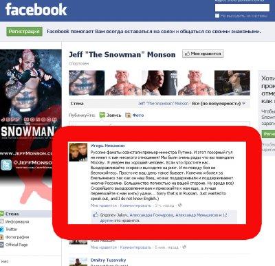 Признания российских фанатов у Монсона на Facebook