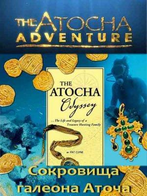 Сокровища галеона Аточа / The Atocha Adventure (2010) SATRip