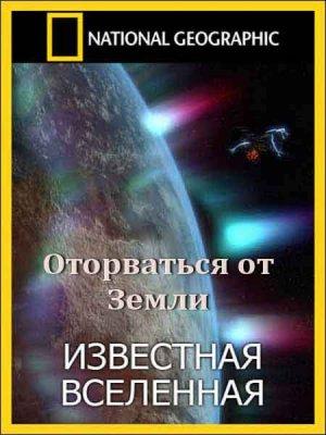 Известная Вселенная. Оторваться от Земли / The Known Universe. Escaping Earth (2011) SATRip