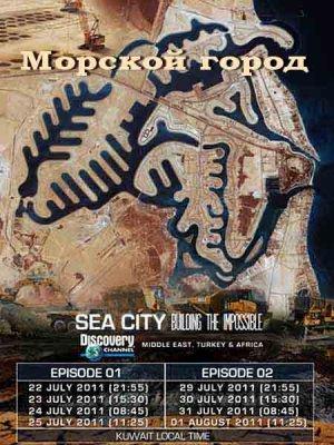 Discovery: Создать невозможное. Морской город / Building the impossible: Sea city (2011) SATRip