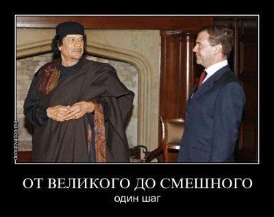 Медведева за сдачу Ливии ждёт судьба Юлии Тимошенко