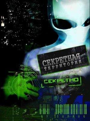 Секретные территории. НЛО до нашей эры (2011) SATRip