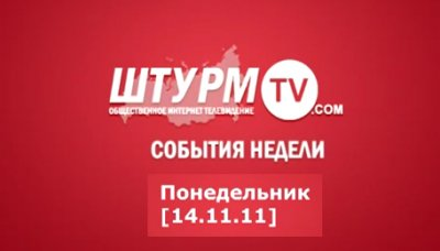 Штурм ТВ - Cобытия Недели 14.11.11 - 20.11.11