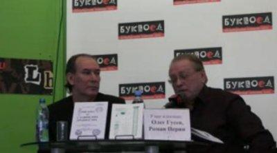 Славянские дохристианские древности 20.11.2011