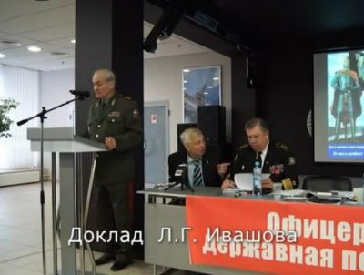 Доклад Ивашова: Cитуация в России и мире на настоящий момент