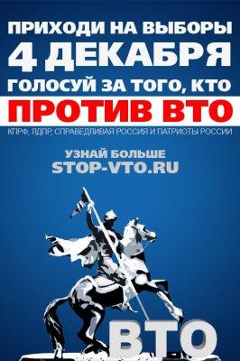 Против вступления в ВТО на ВЫБОРАХ в Гос. Думу.