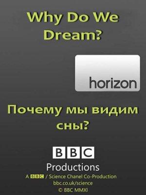 ВВС. Почему мы видим сны? / BBC. Horizon: Why Do We Dream? (2010) SATRip