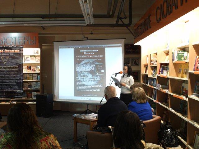 В «Атриуме» прошла презентация книг Николая Левашова