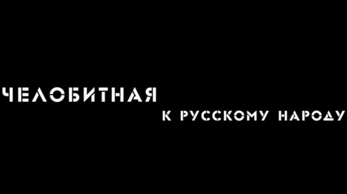 ЧЕЛОБИТНАЯ к русскому народу