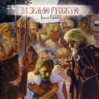 Сыновья России - За землю Русскую (2007)