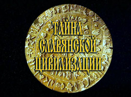 Тайна славянской цивилизации