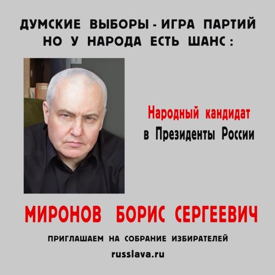 Выдвижение Бориса Миронова. Продолжение...