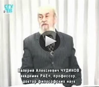 Передача Просветители России с Чудиновым В.А.