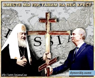 «Православный эксперт» призывает «давить» демонстрантов