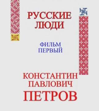Цикл Русские люди фильм первый Генерал Петров