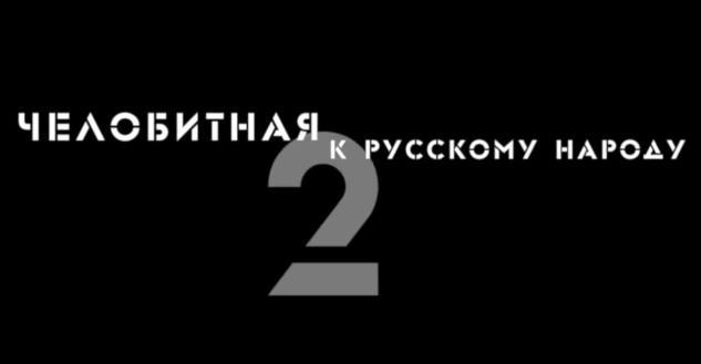 ЧЕЛОБИТНАЯ к русскому народу - 2