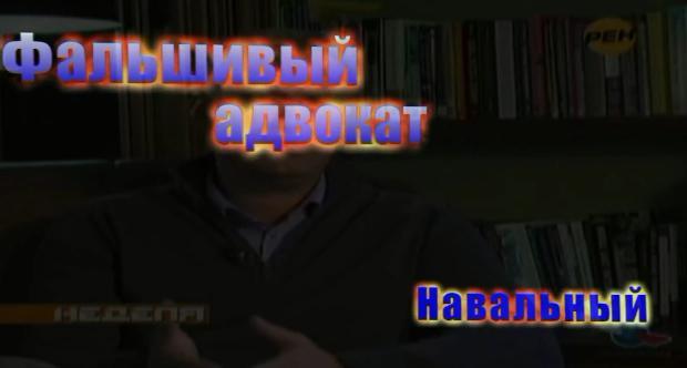 Фальшивый адвокат Навальный