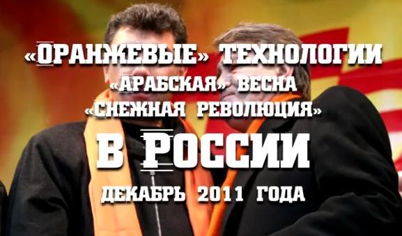 Оранжевые технологии в России декабрь 2011