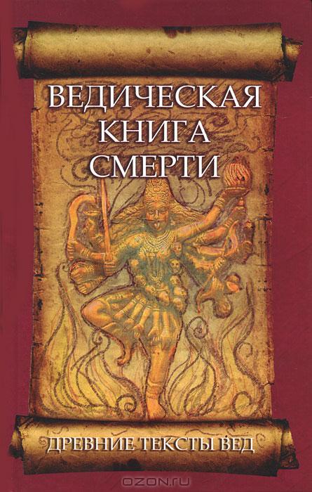 Древние тексты вед ведическая книга смерти скачать