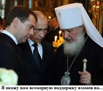 РПЦ в свете последних событий