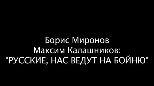Чужая игра: русских ВЕДУТ на бойню