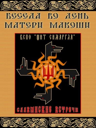 Община Щит Симаргла: Беседа в День Матери Макоши