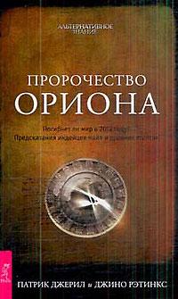 Пророчество Ориона. Погибнет ли мир в 2012 году?