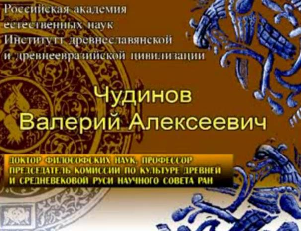 Чудинов о теории Фоменко-Носовского