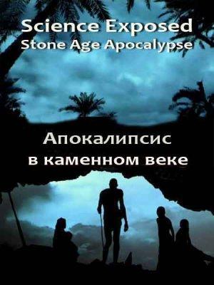 Неразгаданный мир. Апокалипсис в каменном веке / Science Exposed (2011) SATRip