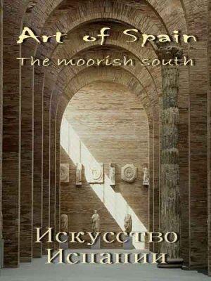 Искусство Испании. Мавританский юг / Art of Spain. The moorish south (2009) SATRip