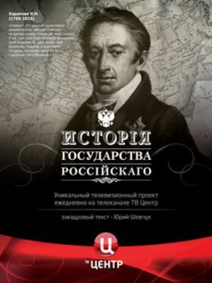 История государства Российского (500 серий)