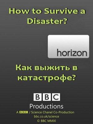 ВВС: Как выжить в катастрофе / ВВС. Horizon: How to Survive a Disaster (2009) SATRip