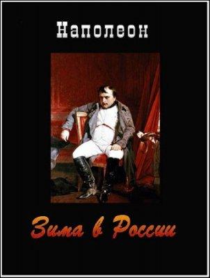 Наполеон. Зима в России/Napoleon. Winter in Russia  (2001) SATRip