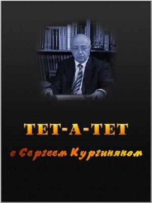 Тет-а-тет с Сергеем Кургиняном (24.11.2011) WEBRip