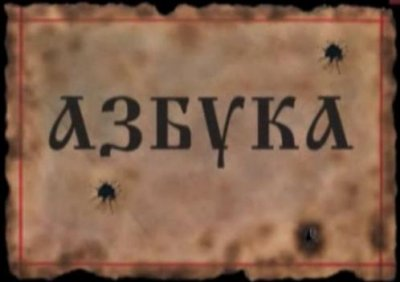 Русский язык: азбучные истины и сенсационные открытия