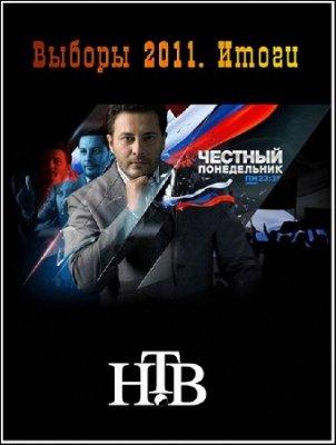 Честный понедельник - Выборы 2011. Итоги (Эфир от 05.12.2011)  SATRip