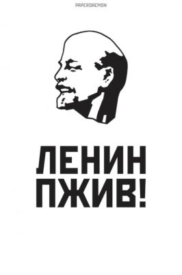 Путин - главный революционер