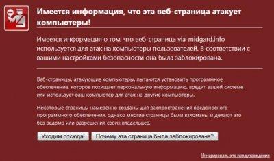 О блокировании страниц Мидгард-ИНФО