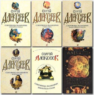 Сергей Алексеев: Сокровища Валькирии (аудиокниги)