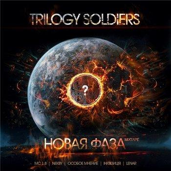 Trilogy Soldiers. Поиск ответов в океане вопросов.