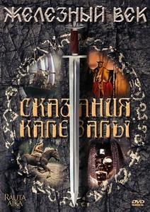 Железный век: Сказания Калевалы