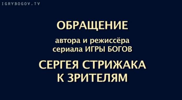 Обращение Сергея Стрижака к зрителям