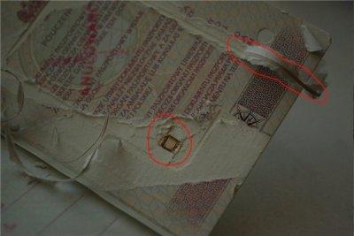RFID - Биометрический паспорт