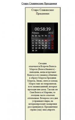 Виджет Старо Славянские Праздники