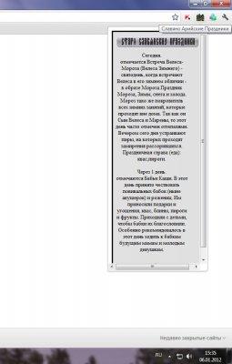 Расширение для google chromе Старо славянские праздники