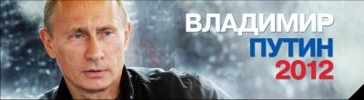 Рейтинг Путина можно увидеть на его личном сайте www.putin2012.ru