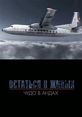 Остаться в живых. Чудо в Андах / I Am Alive: Surviving the Andes Plane Crash (2010) SATRIp