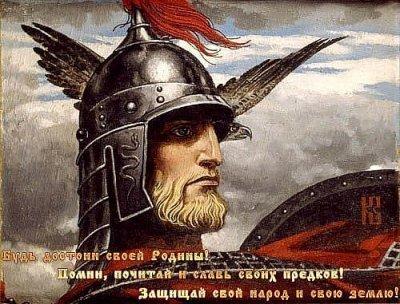 Земля Русских- Родина Сильных!