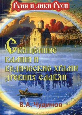 В. А. Чудинов -  Священные камни и ведические храмы древних славян (2012)