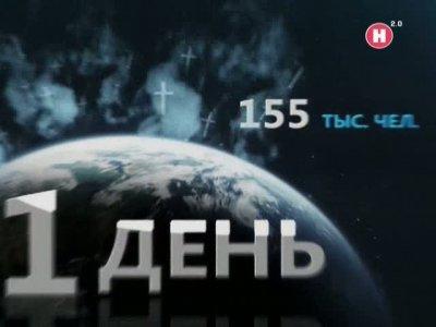 Наука 2.0. Программа на будущее. Мир без похорон (2011) SATRip